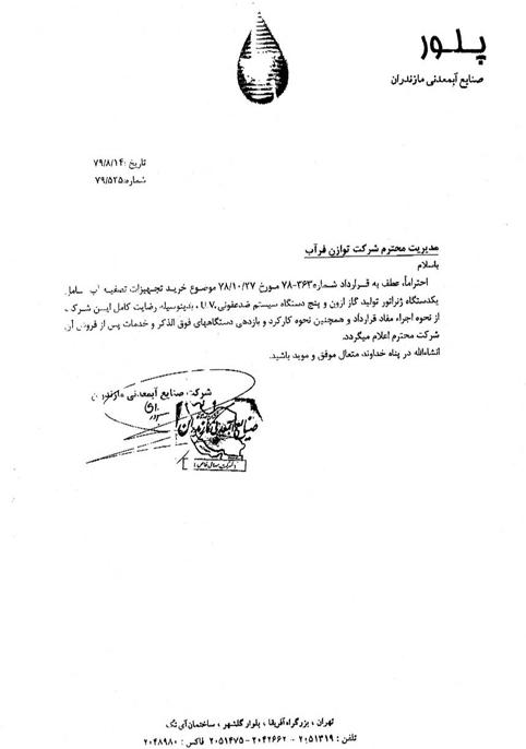 images_poloor صنایع آب معدنی مازندران - پلور