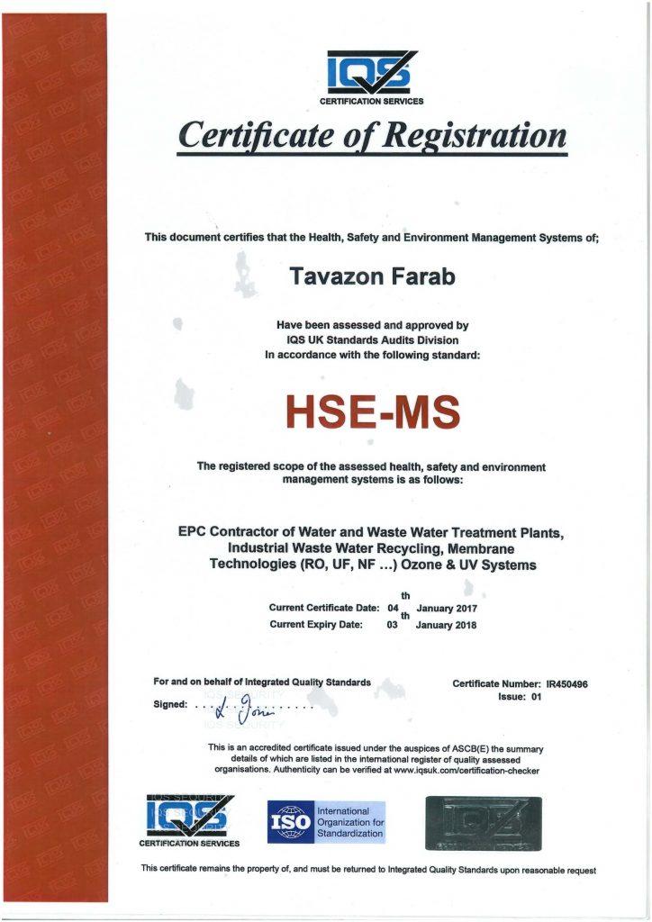 HSE-MS-724x1024 گواهینامه ها