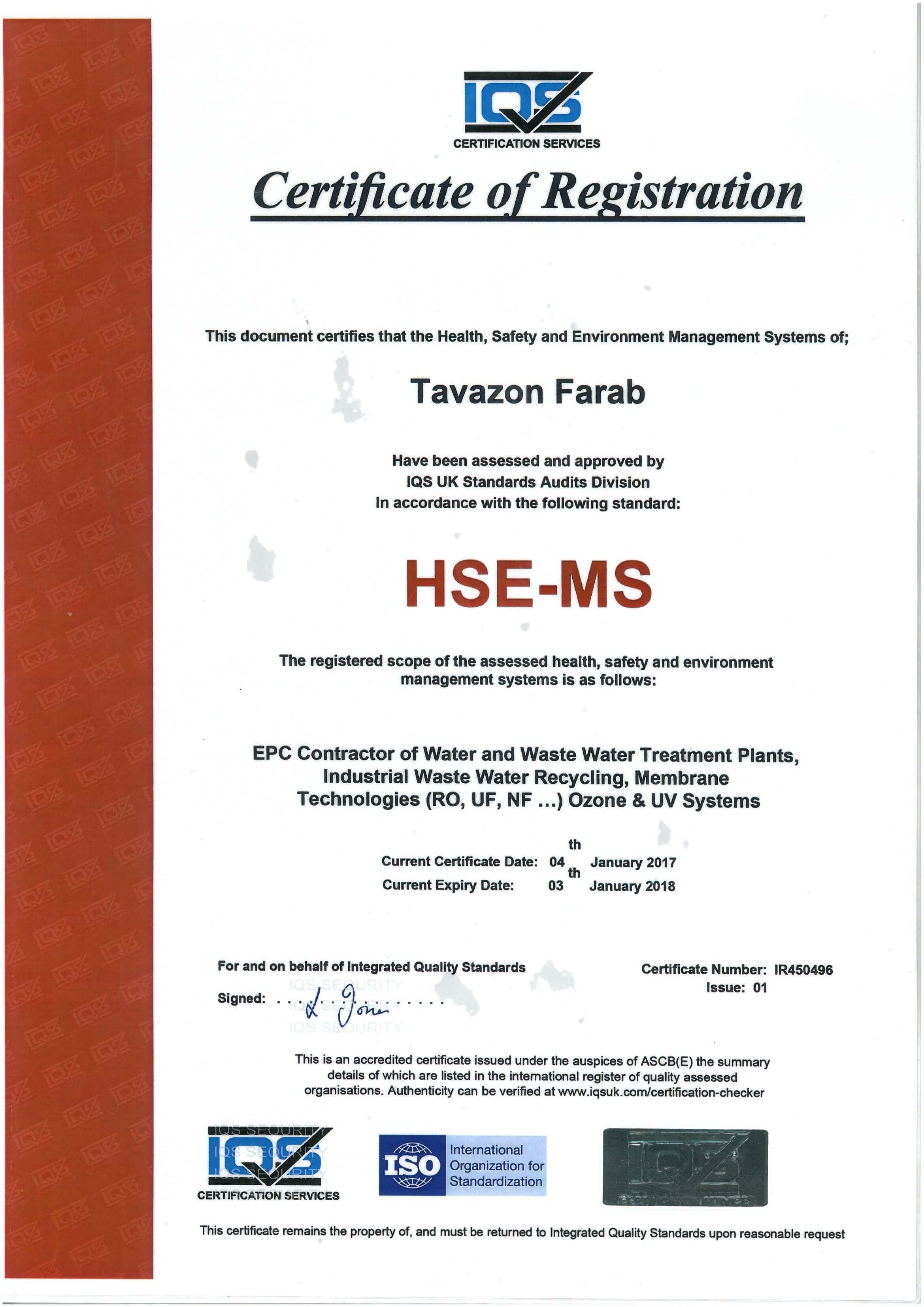 HSE-MS گواهینامه ها